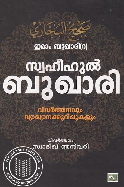 Cover Image of Book സ്വഹീഹുല് ബുഖാരി വിവര്ത്തനവും വ്യാഖ്യാനക്കുറിപ്പുകളും
