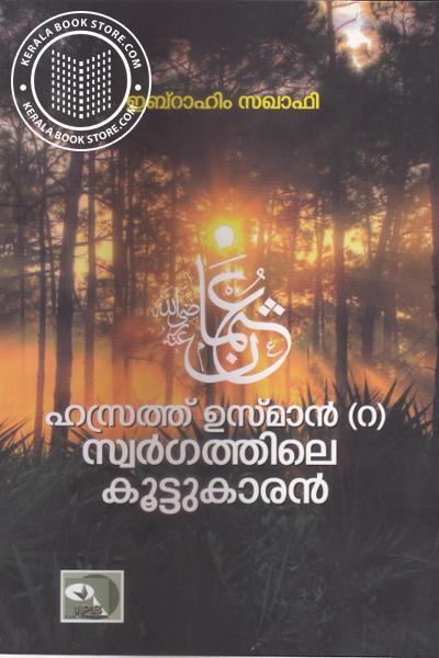 Cover Image of Book സ്വര്ഗത്തിലെ കൂട്ടുകാരന്
