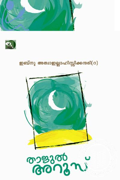 Cover Image of Book Thajul Arrues