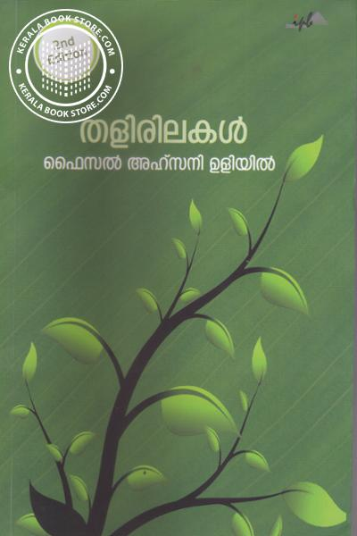 Cover Image of Book Thalirilakal