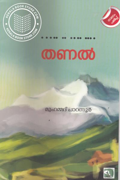 Cover Image of Book തണല്‍