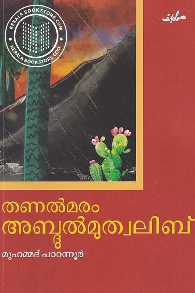 Cover Image of Book തണല് മരം അബ്ദുള് മുത്വലിബ്