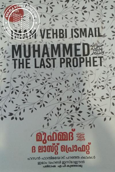 Cover Image of Book The Last Prophet