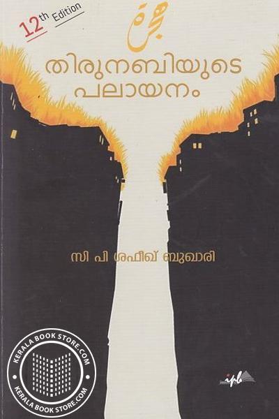 Cover Image of Book തിരുനബിയുടെ പലായനം