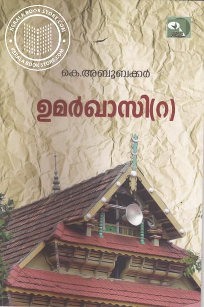Cover Image of Book Umar Qali