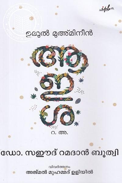 Cover Image of Book ഉമ്മുല് മു അമിനിന് ആയിശ-റ-