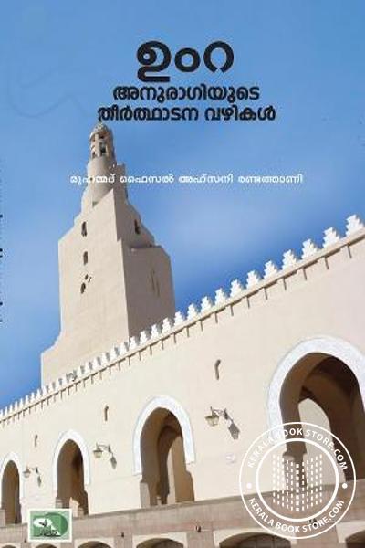 Cover Image of Book Umra Anuragiyude Theerthadana Vazhikal
