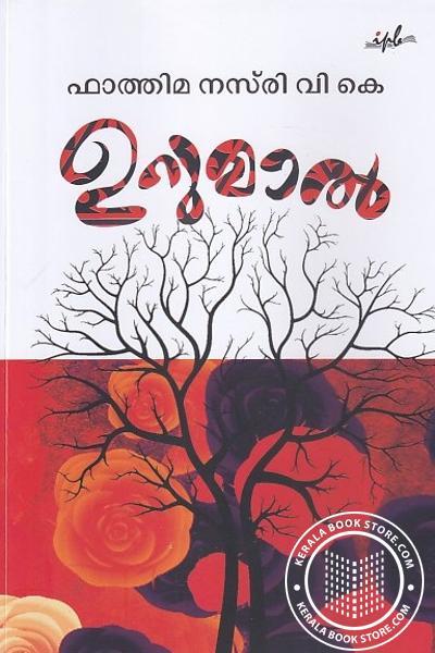 Image of Book ഉറുമാല്