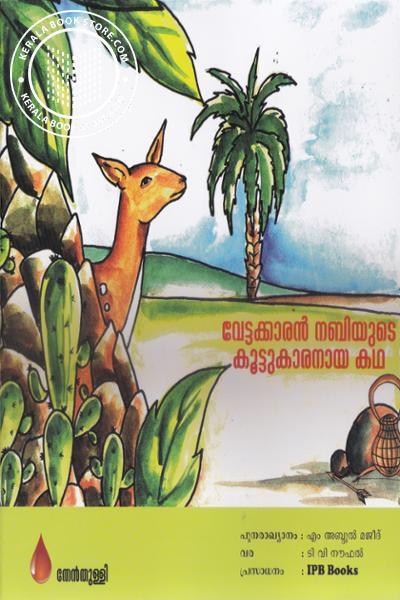 Cover Image of Book വേട്ടക്കാരന് നബിയുടെ കൂട്ടുകാരനായ കഥ
