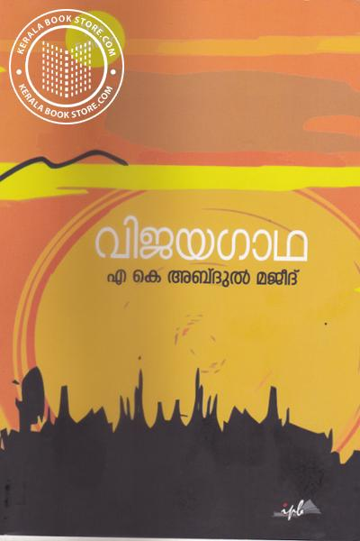 Cover Image of Book Vijayagadha