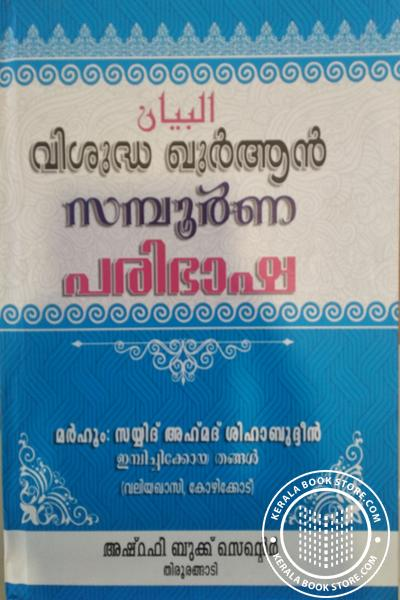 Cover Image of Book Visudha Quaran Sampoorna Paribasha