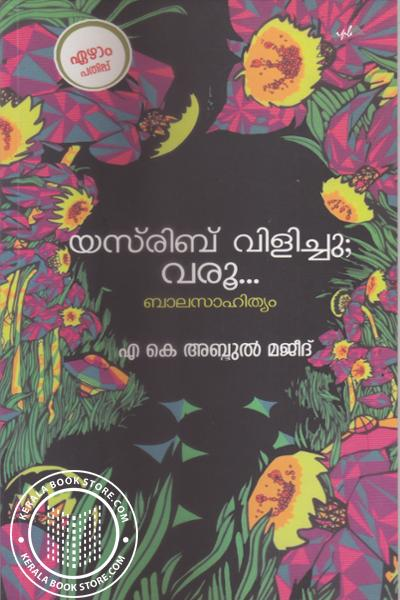 Cover Image of Book Yasrib Vilichu Varoo