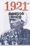 Thumbnail image of Book 1921 മലബാര് ലഹള