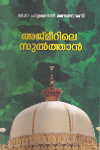 Thumbnail image of Book Ajmeerile Sulthan