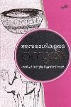 Thumbnail image of Book അനുരാഗികളുടെ റസൂല്