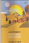 Thumbnail image of Book അറിവിന്റെ കവാടം