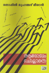 Thumbnail image of Book Arodum Chollathe