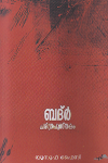 Thumbnail image of Book ബദ്ര് ചരിത്ര പുസ്തകം