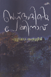 Thumbnail image of Book Bagdadinte Pekinavu