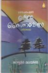 Thumbnail image of Book Beena Sainab