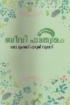 Thumbnail image of Book ബീവി ഫാത്വിമ