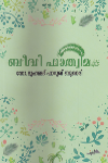 Thumbnail image of Book Beevi Fathima