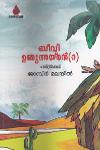 Thumbnail image of Book ബീവി ഉമ്മു അയ്മന് -റ-