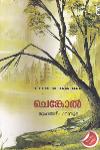 Thumbnail image of Book Chenkol