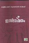 Thumbnail image of Book ഇസ്ലാംമതം