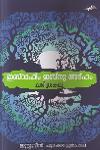 Thumbnail image of Book ഇബ്റാഹിം ഇബ്നു അദ്ഹം ചരിത്രകഥ