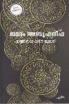 Thumbnail image of Book ഇമാം അബൂഹനീഫ