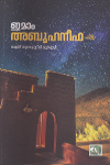 Thumbnail image of Book Imam Aboo Haneefa
