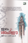 Thumbnail image of Book ഇമാം ശാഫിഈ
