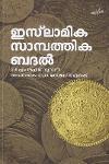 Thumbnail image of Book ഇസ്ലമിക സാമ്പത്തിക ബദല്