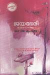 Thumbnail image of Book ജയഭേരി