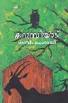 Thumbnail image of Book കറുമ്പിയാട്