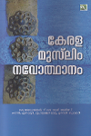 Thumbnail image of Book കേരള മുസ്ലിം നവോത്ഥാനം