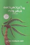 Thumbnail image of Book Kodunkattadicha Nalukal