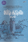 Thumbnail image of Book Makdoom Kudumbam