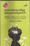 Thumbnail image of Book Malaghmarayittalla Manushyarayittutanne