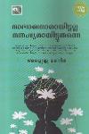 Thumbnail image of Book മാലാഖമാരായിട്ടല്ല മനുഷ്യരായിട്ടുതന്നെ