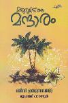 Thumbnail image of Book മരുഭൂമിയിലെ മന്ദാരം