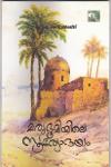 Thumbnail image of Book മരുഭൂമിയിലെ സൂര്യോദയം