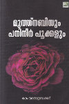 Thumbnail image of Book Muthunabiyum Panineerpoovum