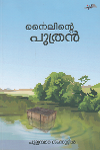 Thumbnail image of Book നൈലിന്റെ പുത്രന്