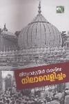 Thumbnail image of Book Nilavelicham