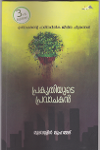 Thumbnail image of Book Prakrithiyude Pravachakan