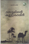 Thumbnail image of Book റസൂലിന്റെ കൂട്ടുകാരന്