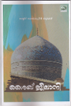 Thumbnail image of Book Shaikh Jellani