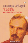 Thumbnail image of Book സൂഫിസം മധ്യമ നിലപാടിന്റെ രസതന്ത്രം